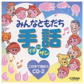 Various Artists みんなともだち手話イチニッサン〜この手で歌おうCD−2 CD