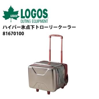 ロゴス LOGOS バーベキュー&クッキング/ハイパー氷点下トローリークーラー/81670100【LG-COOK】