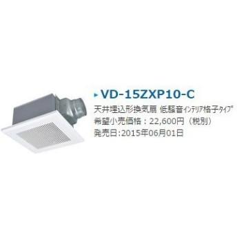 π三菱 換気扇【VD-15ZXP10-C】ダクト用換気扇 天井埋込形 接続パイプφ100mm (VD-15ZXP9-Cの後継機種)