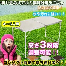 テーブル アウトドア 折りたたみ アルミ レジャーテーブル 120cm 木目調 ピクニック キャンプ バーベキュー ad039