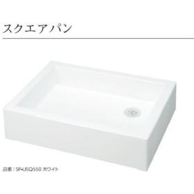 前澤化成工業 SP-USQ550ホワイト(M14701) スクエアパン 水栓パン