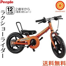 ピープル 補助輪パスして ラクショーライダー 12インチ マリーゴールド 自転車 バランスバイク【ラッピング不可商品】
