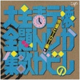 懐かしのテレビまんが主題歌大全集特撮編 /  (CD)
