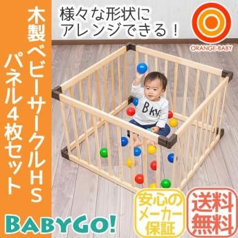 形が変わる!木製ベビーサークルHS パネル4枚セット BabyGo!【送料無料 沖縄・一部地域を除く