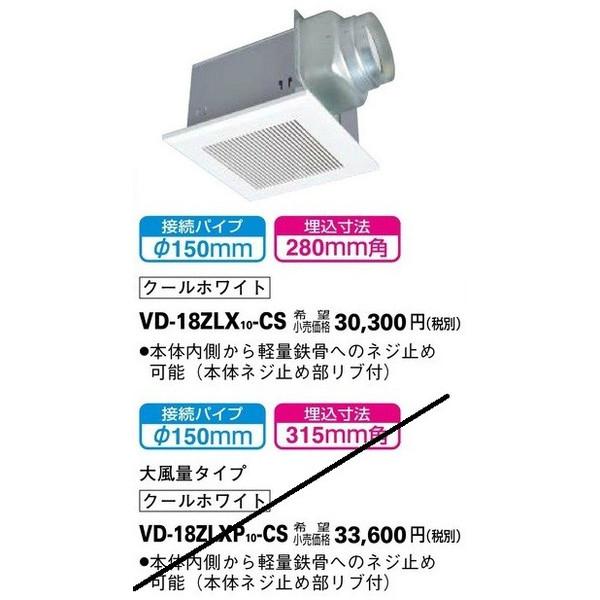 ダクト用換気扇 居間・事務所・店舗用 VD-20ZX10-FP 【asahi】 三菱 低騒音形