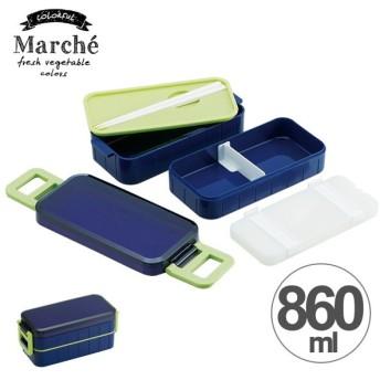 お弁当箱 タイトランチボックス マルシェ 保冷剤付き 箸付き メンズ 2段 860ml ( 弁当箱 ランチボックス スリム )