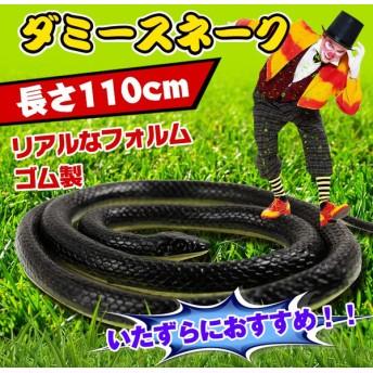 ヘビ 蛇 スネーク ダミー いたずら どっきり 生物 フィギュア ハロウィン ジョーク 飾り おもちゃ パーティーグッズ クリスマス プレゼント pa068