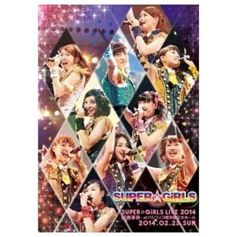 SUPER☆GiRLS SUPER☆GiRLS LIVE 2014 〜超絶革命〜 at パシフィコ横浜国立大ホール 2014.02.23.SUN DVD