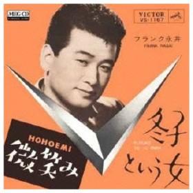 フランク永井 冬子という女 MEG-CD