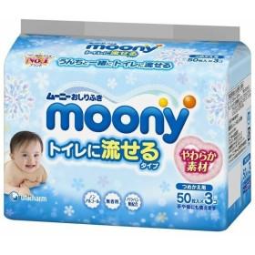 ムーニー おしりふき トイレに流せるタイプ やわらか素材 つめかえ用 50枚×3個