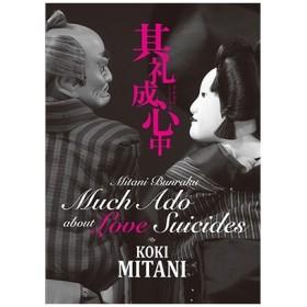 竹本千歳大夫 三谷文楽「其礼成心中」 DVD