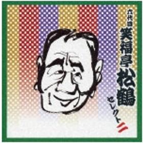 <COLEZO!TWIN>落語 六代目 笑福亭松鶴 セレクト2 / 笑福亭松鶴(六代目) (CD)