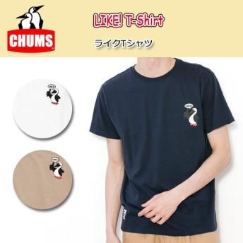 チャムス chums Tシャツ メンズ LIKE! T-Shirt ライクTシャツ CH01-1233 【服】【t-cnr】日本正規品 半袖 アウトドア フェス【メール便・代引不可】