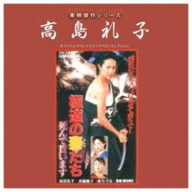 Original Soundtrack 東映傑作シリーズ 高島礼子 オリジナルサウンドトラック ベストコレクション CD