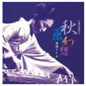 秋風幻想 / 深海さとみ (CD)