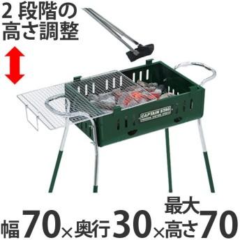 バーベキューコンロ 430 スライド式グリルオープン 網幅約43cm 3〜4人用 ( キャプテンスタッグ 調理器具 アウトドア )