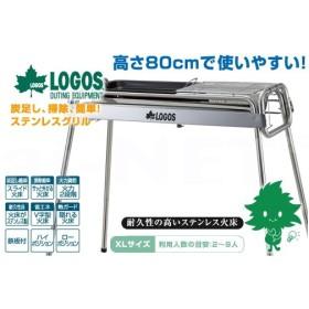 【廃番】 LOGOS/ロゴス ハイステンチューブラル XL・Gプラス(鉄板付き)(81060820)バーベキュー(調理器具 バーベキューグリル)