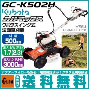 草刈機 クボタ 自走式草刈機 GC-K502H カルマックス スイング式法面草刈機