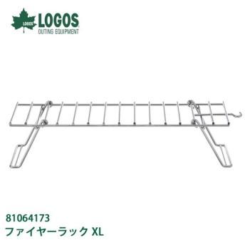 ロゴス LOGOS ファイヤーラックXL 81064173 【LG-COOK】