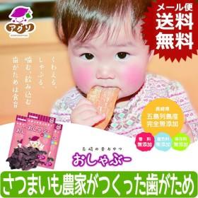 長崎の昔おやつ おしゃぶー さつまいも農家がつくった赤ちゃんの歯がため【メール便送料無料】【生後約6か月から】