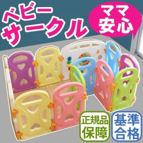 ベビーサークル KISSBABY キャッスルランド おもちゃ ( 赤ちゃん ベビー 用品 サークル )