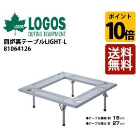 ロゴス LOGOS 囲炉裏テーブルLIGHT-L/81064126【LG-FUMI】