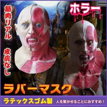 マスク コスプレ 仮装 ハロウィン リアル 人体模型 筋肉 おもしろ 小物 宴会グッズ かぶりもの ラバーマスク 変装 2次会 pa028