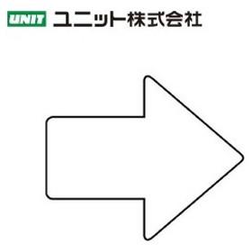 ユニット 819-69 『←/矢印』 矢印ステッカー 白 4枚1組 100×120×50mm幅 PVCステッカー