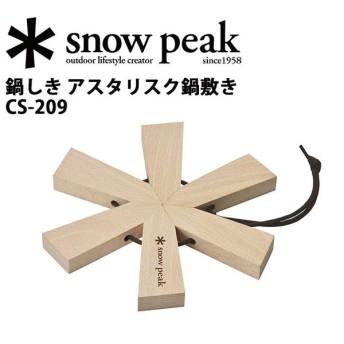 スノーピーク snowpeak 鍋しき アスタリスク鍋敷き CS-209 【SP-TLWR】
