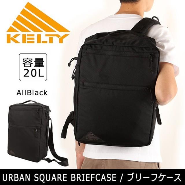 KELTY ケルティー URBAN SQUARE BRIEFCASE 20L ブリーフケース 2592123 【カバン】