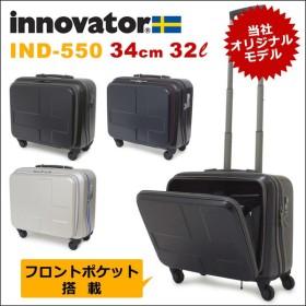 innovator スーツケース 32L ハード フロントオープン TSAロック搭載 IND550