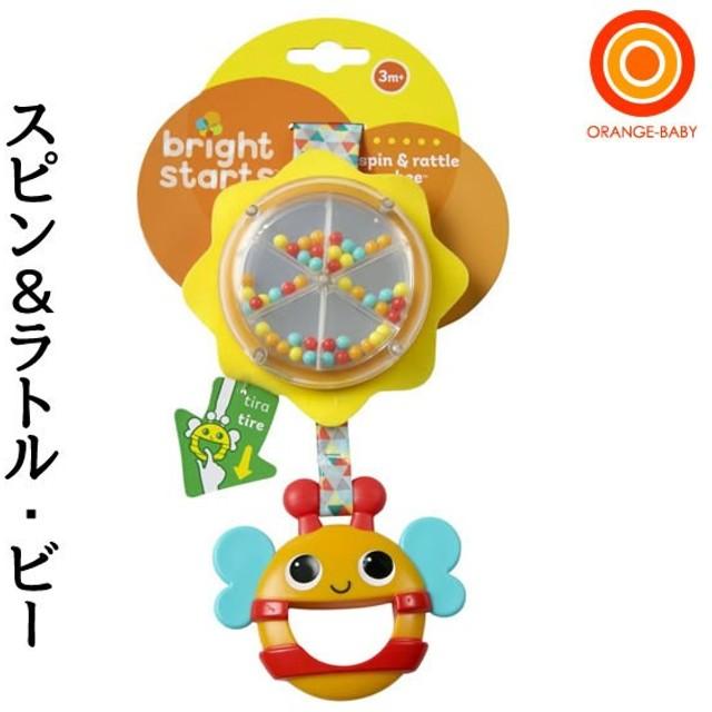 Bright Starts(ブライトスターツ) スピン&ラトル・ビー 11119