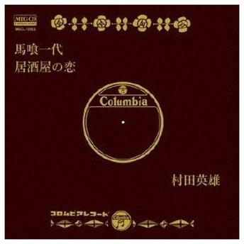 村田英雄 馬喰一代 MEG-CD