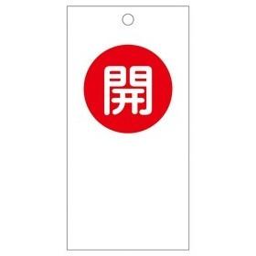 緑十字 バルブ開閉札 特15-59 開 サイズ:120x60mm 両面印刷