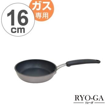 フライパン リョーガ 16cm ガス火専用 ユミック UMIC ( RYO-GA 浅型フライパン 調理器具 )