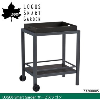【メーカーお取り寄せ】【代引き不可】ロゴス LOGOS LOGOS Smart Garden サービスワゴン 73200005 【LG-FUNI】