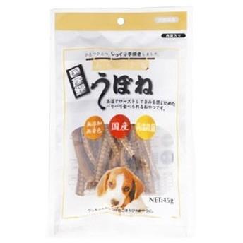 アラタ あみやき家 国産鰻 うぼね (45g) ドッグフード 犬用おやつ