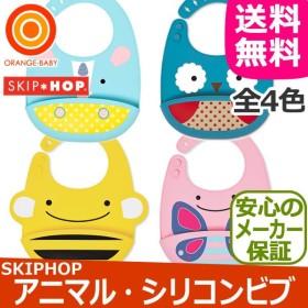 SKIPHOP(スキップホップ) アニマル・シリコンビブ