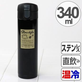 水筒 マグボトル ワンタッチ栓スリムマグボトル 340ml コーヒーラベル ( 真空断熱構造 直飲み ステンレス )