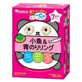 和光堂 赤ちゃんのおやつ +Caカルシウム 小魚&青のりリング 7か月頃から (4g×3袋) ベビーおやつ ※軽減税率対象商品