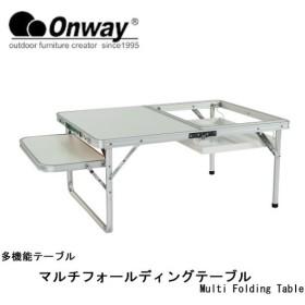 Onway/オンウエー テーブル/マルチフォールディングテーブル/6545