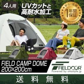 テント 4人用 ドームテント ドーム型 UVカット シルバーコーティング メッシュ フルクローズテント キャノピー 送料無料