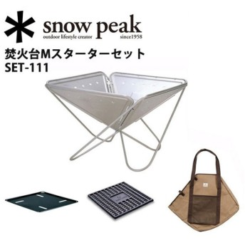 スノーピーク snowpeak 焚火台/焚火台Mスターターセット/SET-111 【SP-SGSM】