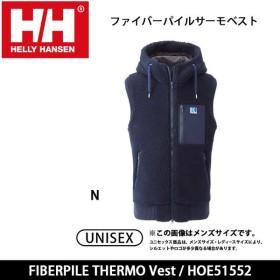 【お取り寄せ】 ヘリーハンセン HELLYHANSEN ベスト FIBERPILE THERMO Vest ファイバーパイルサーモベスト HOE51552 【服】ユニセックス
