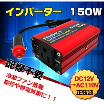 インバーター 車載充電器 150W 擬似正弦波 12v シガーソケット 配線不要 コンセント USB AC110V 直流 交流 変換 発電機 バッテリー 防災 旅行 停電対策 ee184