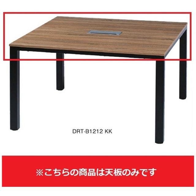 井上金庫 DRT-T 会議用テーブル 増連用天板 W1200 D1200 [【店販】♪▲▲]