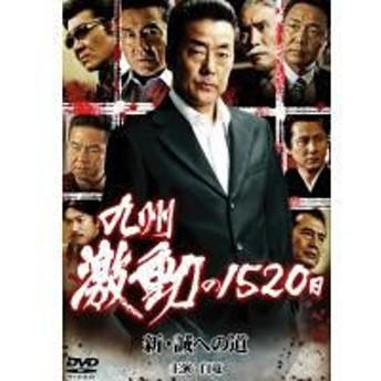 DVD九州激動の1520日〜新・誠への道〜