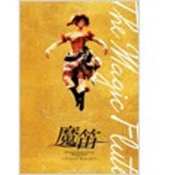 魔笛(2枚組)<初回生産限定盤> DVD