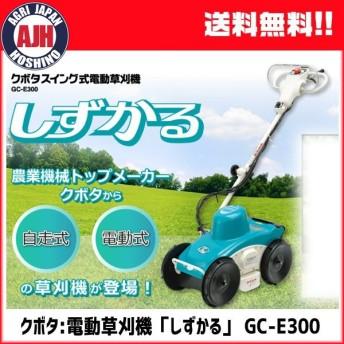 クボタ 草刈機 自走式電動草刈り機「しずかる」GC-E300