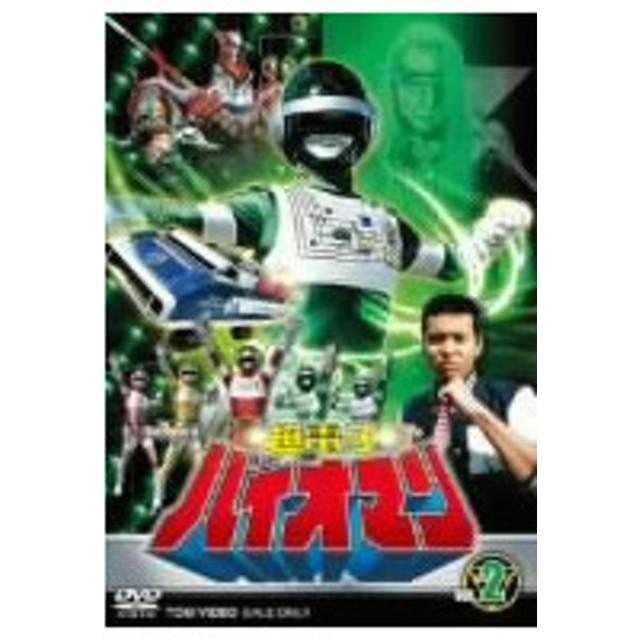 スーパー戦隊シリーズ 超電子バイオマン VOL.2 / バイオマン (DVD)